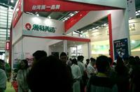 proimages/news/2014CHINA/7.jpg